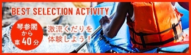 画像:BEST SELECTION ACTIVITY 琴参閣から車で40分 激流下りを体験しよう!