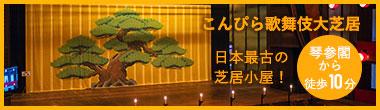 画像:こんぴら歌舞伎大芝居 にほん市阿古の芝居小屋 琴参閣から徒歩10分