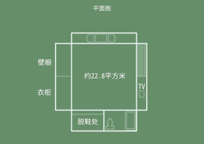 赞水馆 日式客房 平面图